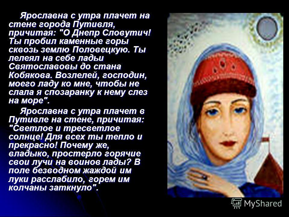 Ярославна с утра плачет на стене города Путивля, причитая: