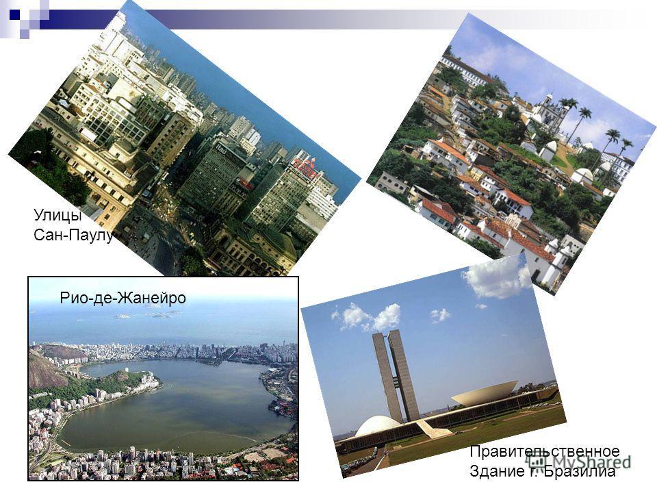 Правительственное Здание г. Бразилиа Улицы Сан-Паулу Рио-де-Жанейро