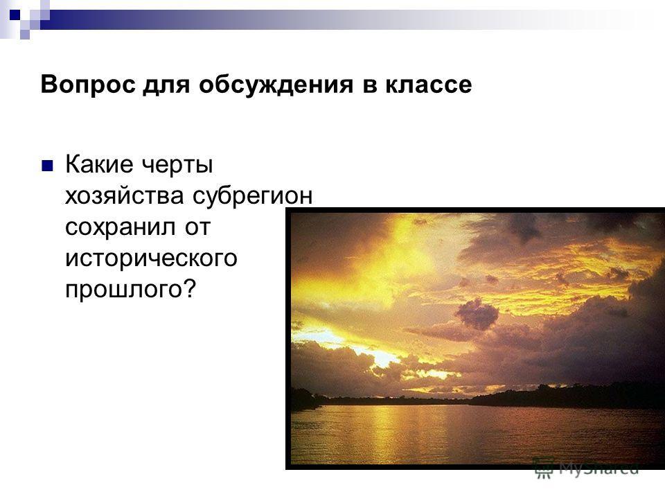 Вопрос для обсуждения в классе Какие черты хозяйства субрегион сохранил от исторического прошлого?