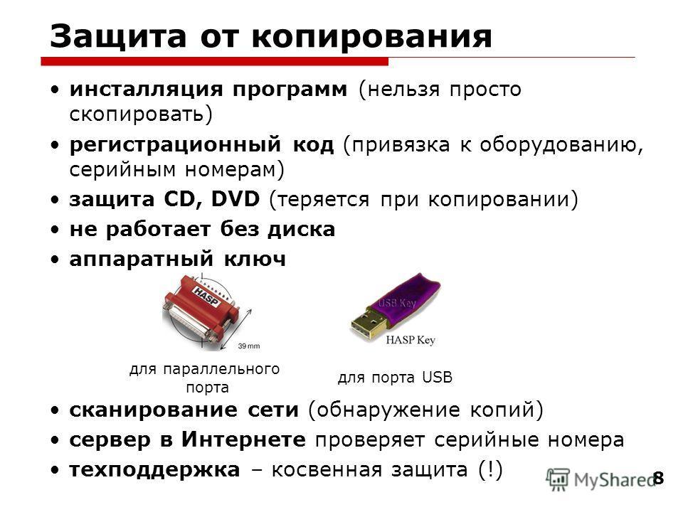 8 Защита от копирования инсталляция программ (нельзя просто скопировать) регистрационный код (привязка к оборудованию, серийным номерам) защита CD, DVD (теряется при копировании) не работает без диска аппаратный ключ сканирование сети (обнаружение ко