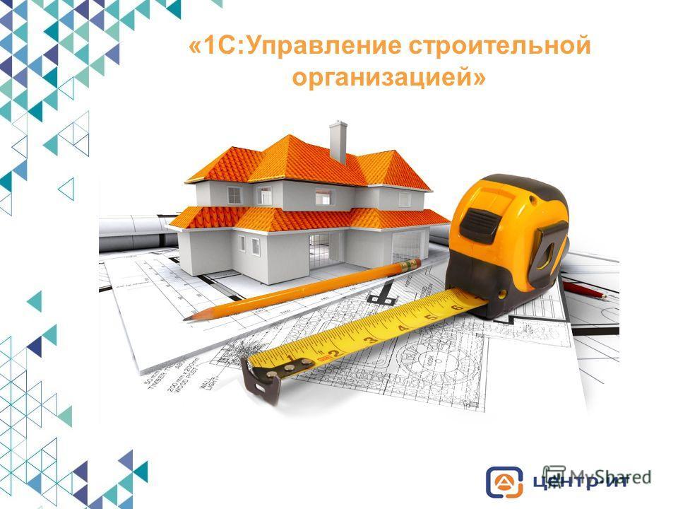 «1С:Управление строительной организацией»