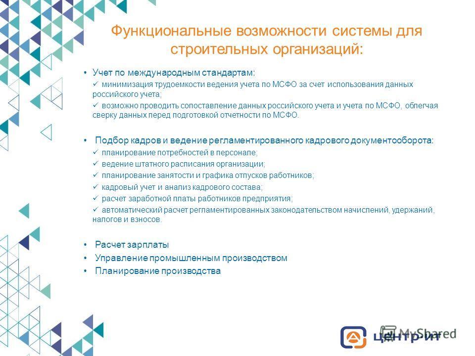 Функциональные возможности системы для строительных организаций: Учет по международным стандартам: минимизация трудоемкости ведения учета по МСФО за счет использования данных российского учета; возможно проводить сопоставление данных российского учет