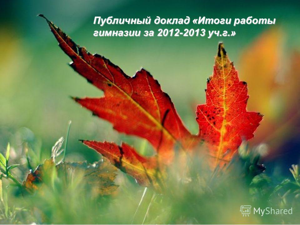 Публичный доклад «Итоги работы гимназии за 2012-2013 уч.г.»