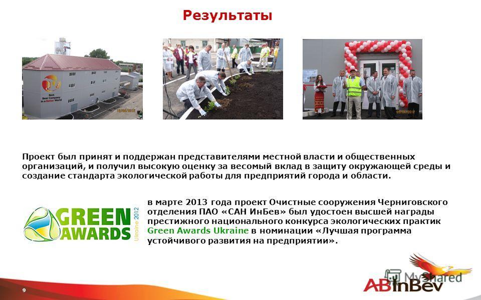 9 Результаты Проект был принят и поддержан представителями местной власти и общественных организаций, и получил высокую оценку за весомый вклад в защиту окружающей среды и создание стандарта экологической работы для предприятий города и области. в ма