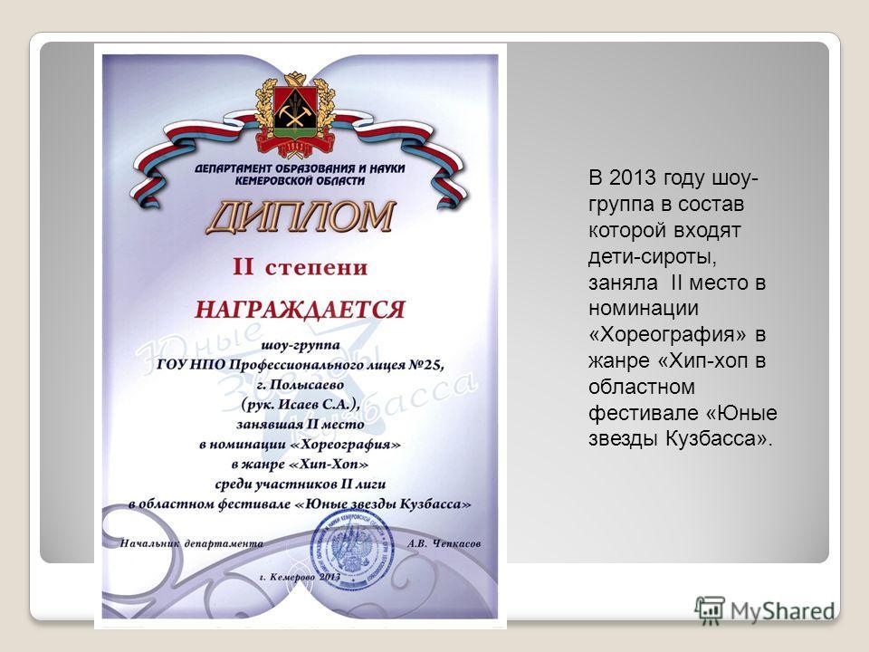 В 2013 году шоу- группа в состав которой входят дети-сироты, заняла II место в номинации «Хореография» в жанре «Хип-хоп в областном фестивале «Юные звезды Кузбасса».