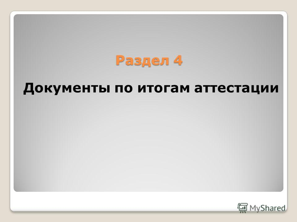 Раздел 4 Раздел 4 Документы по итогам аттестации