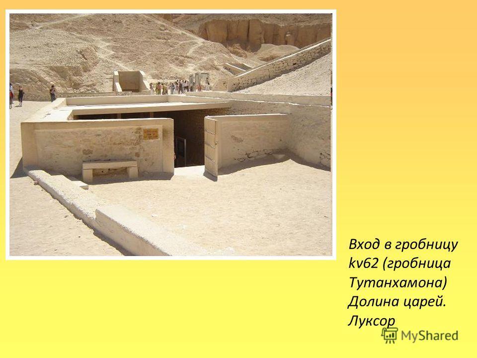 Вход в гробницу kv62 (гробница Тутанхамона) Долина царей. Луксор