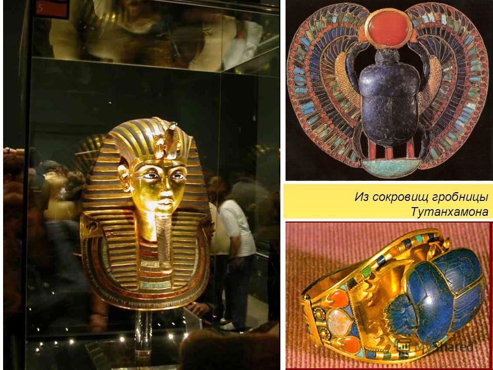 Из сокровищ гробницы Тутанхамона