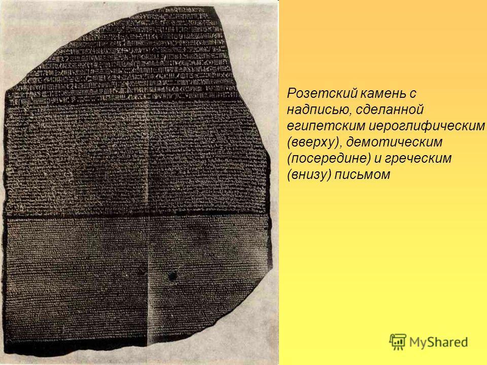 Розетский камень с надписью, сделанной египетским иероглифическим (вверху), демотическим (посередине) и греческим (внизу) письмом