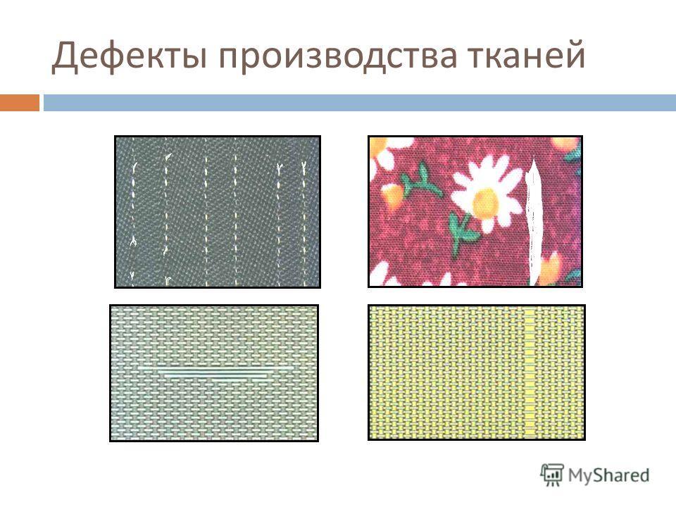 Дефекты производства тканей