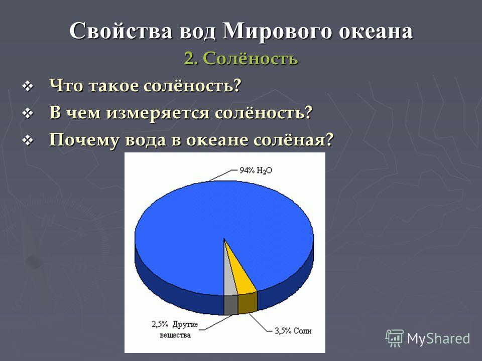 Свойства вод Мирового океана 2. Солёность Что такое солёность? Что такое солёность? В чем измеряется солёность? В чем измеряется солёность? Почему вода в океане солёная? Почему вода в океане солёная?