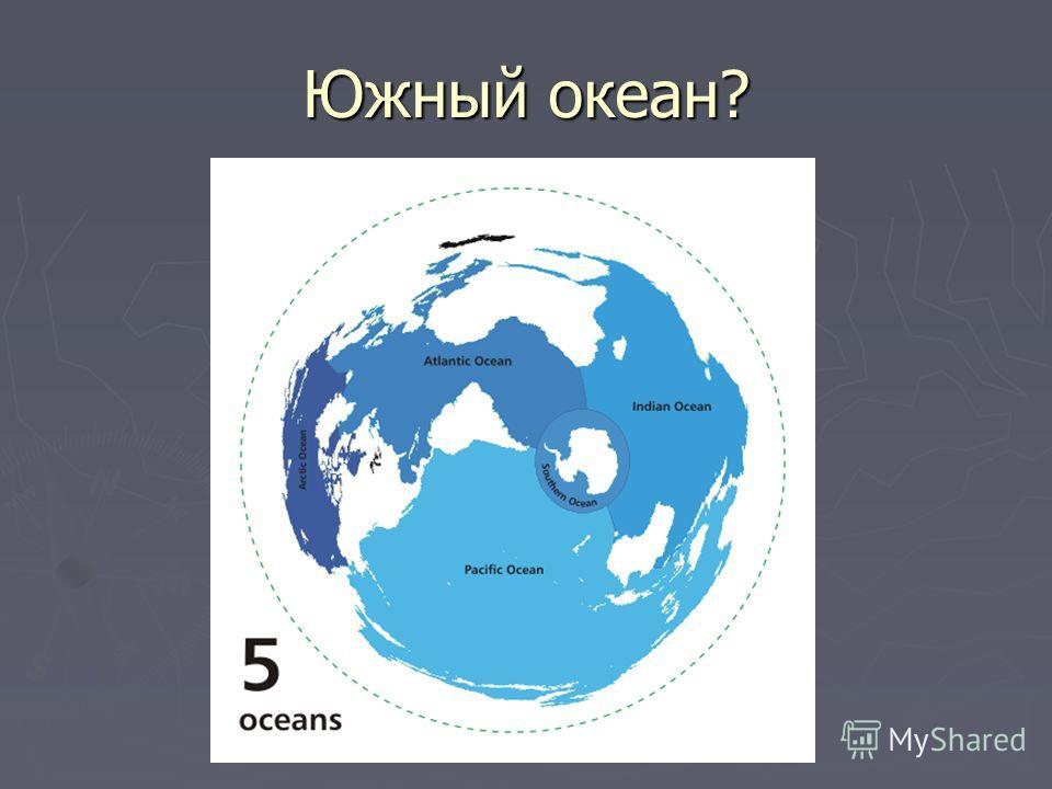 Южный океан?