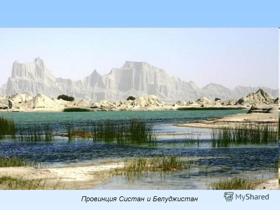 СПАСИБО ЗА ВНИМАНИЕ! Провинция Систан и Белуджистан