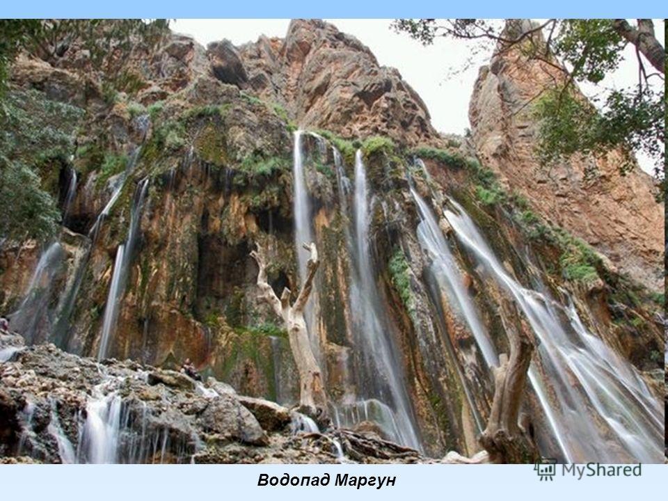 Водопад Маргун