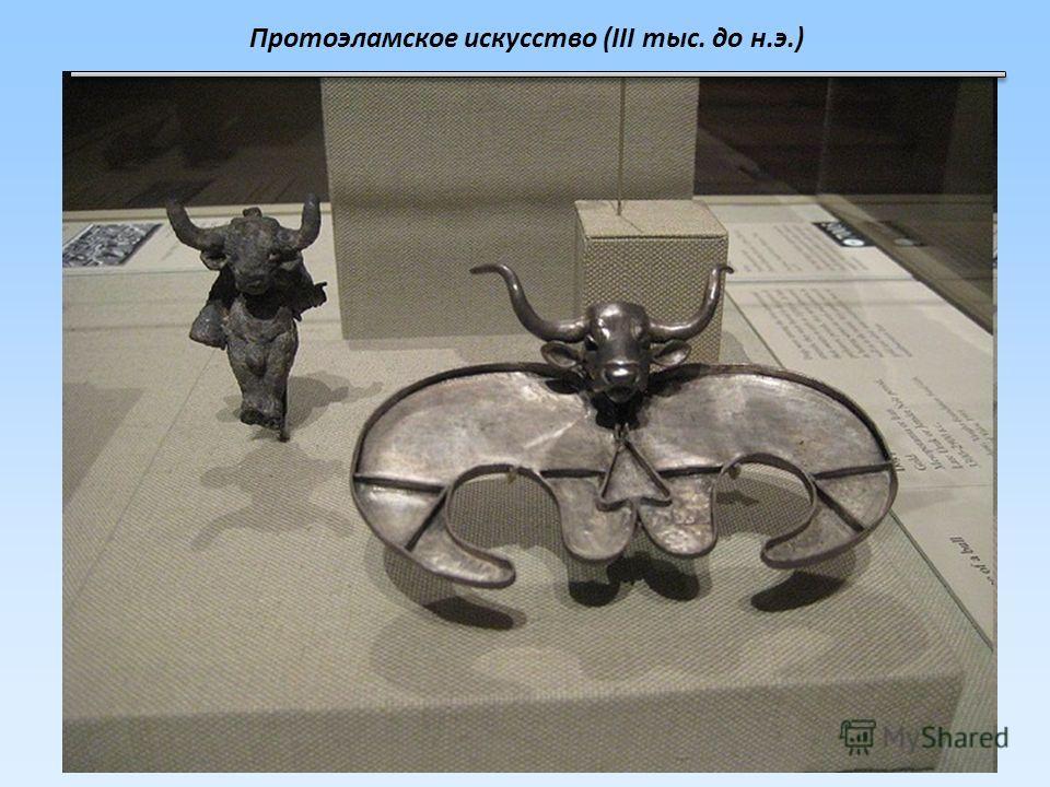 Протоэламское искусство (III тыс. до н.э.)