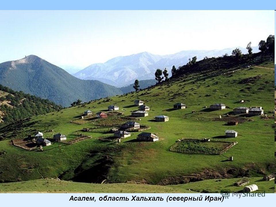 Асалем, область Хальхаль (северный Иран)