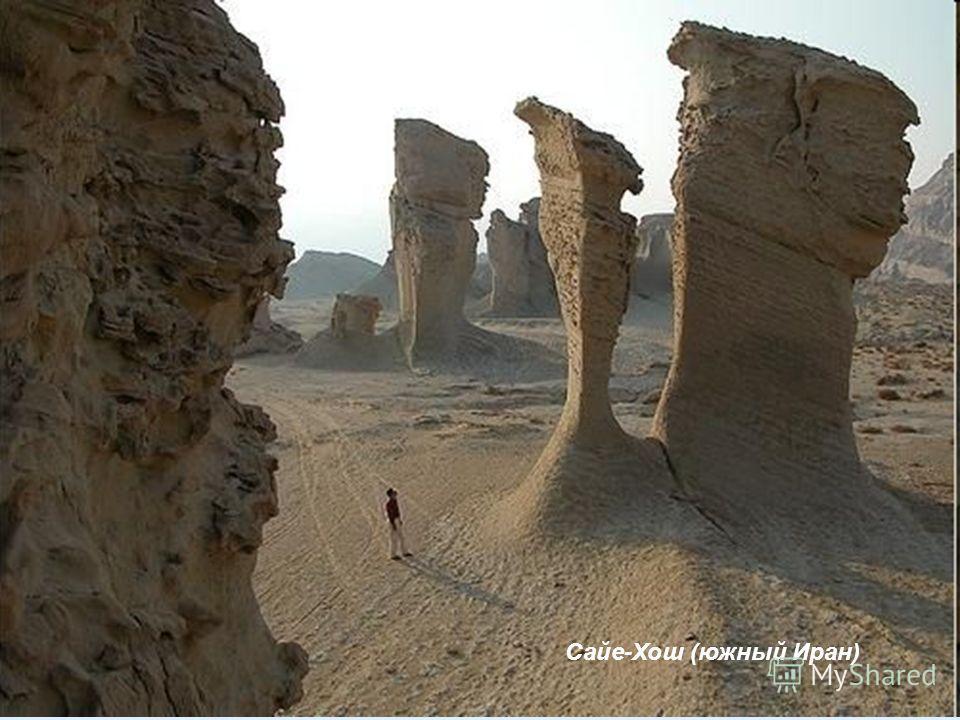 Сайе-Хош (южный Иран)