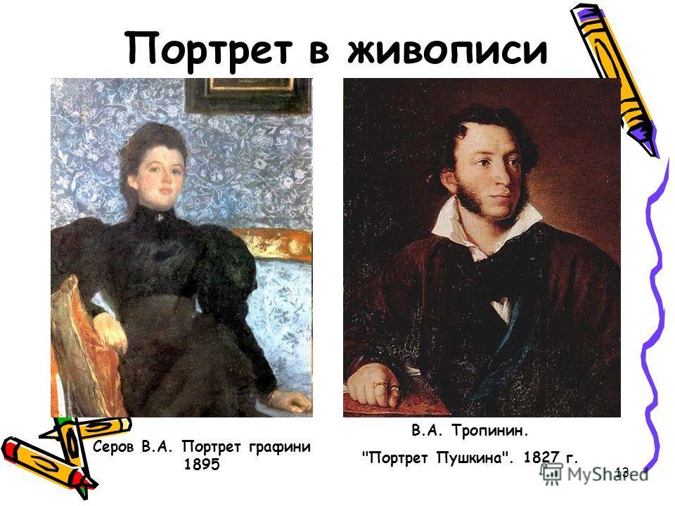 13 Портрет в живописи Серов В.А. Портрет графини 1895 В.А. Тропинин. Портрет Пушкина. 1827 г.