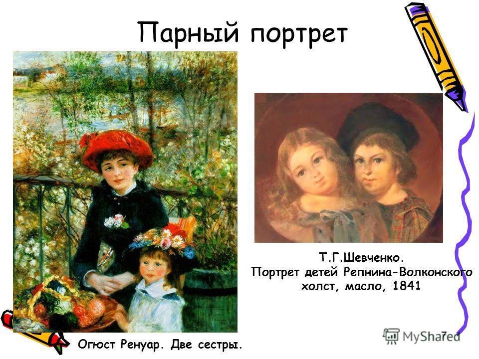 7 Парный портрет Огюст Ренуар. Две сестры. Т.Г.Шевченко. Портрет детей Репнина-Волконского холст, масло, 1841