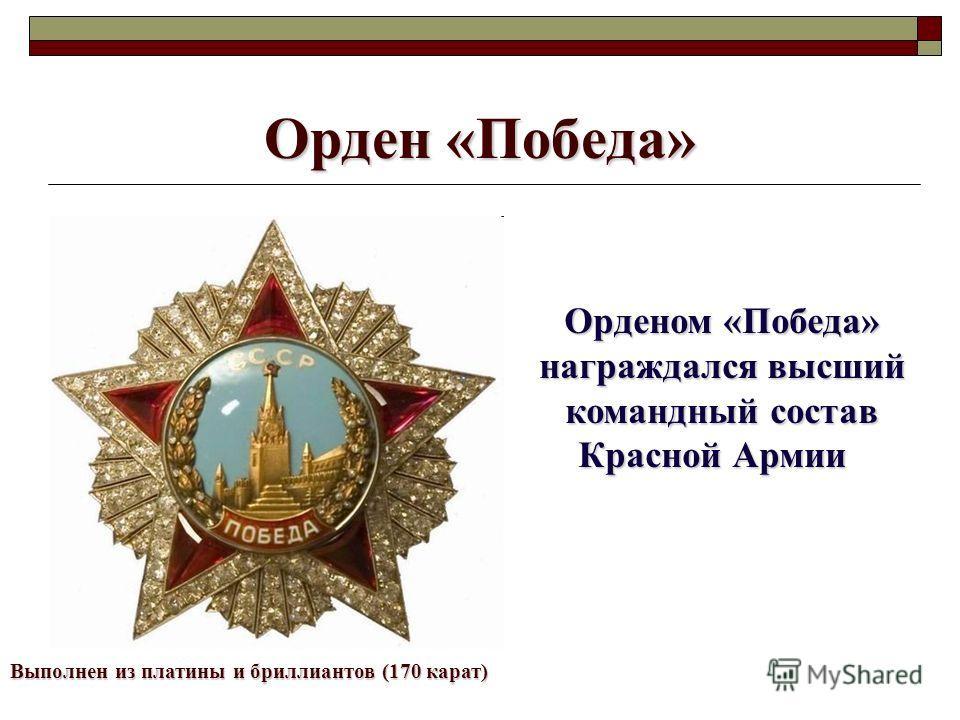 Орден «Победа» Орденом «Победа» награждался высший командный состав Красной Армии Выполнен из платины и бриллиантов (170 карат)