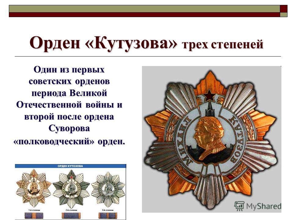 Орден «Кутузова» трех степеней Один из первых советских орденов периода Великой Отечественной войны и второй после ордена Суворова «полководческий» орден.