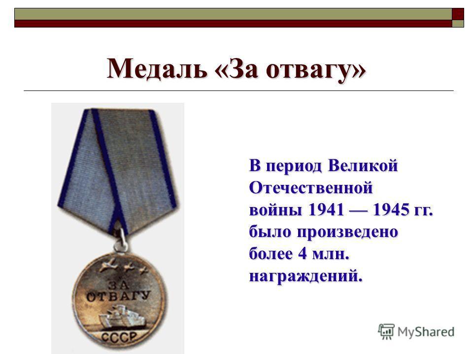 Медаль «За отвагу» В период Великой Отечественной войны 1941 1945 гг. было произведено более 4 млн. награждений.