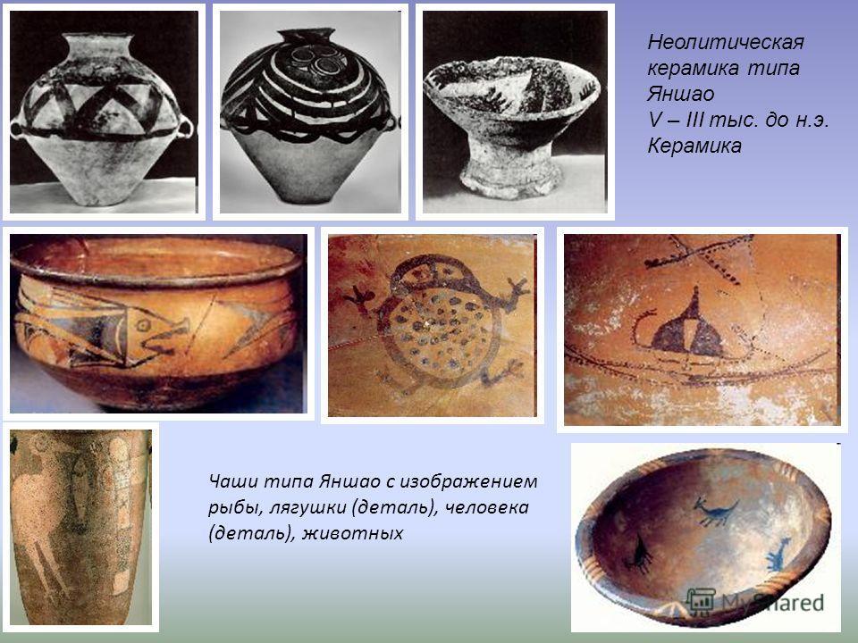 Чаши типа Яншао с изображением рыбы, лягушки (деталь), человека (деталь), животных Неолитическая керамика типа Яншао V – III тыс. до н.э. Керамика