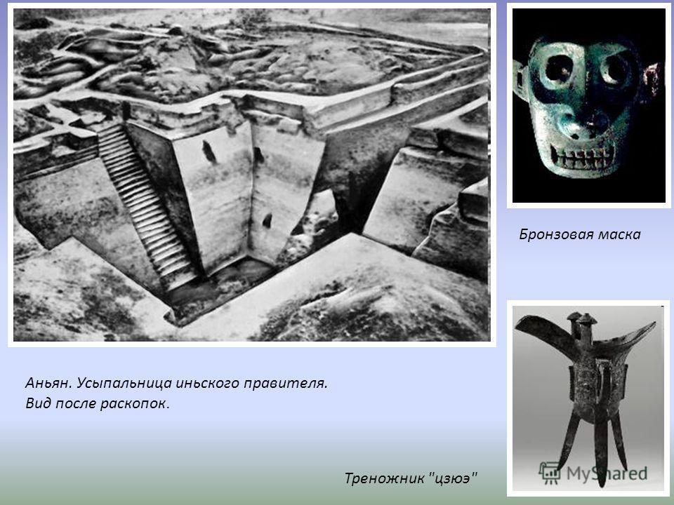 Аньян. Усыпальница иньского правителя. Вид после раскопок. Треножник цзюэ Бронзовая маска