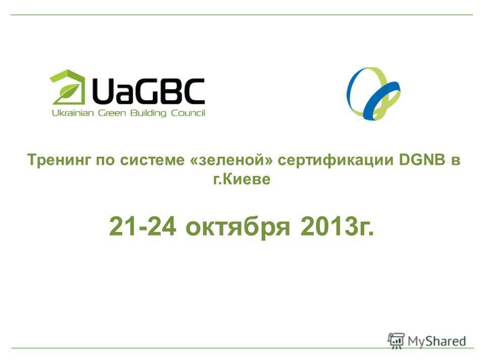 Тренинг по системе «зеленой» сертификации DGNB в г.Киеве 21-24 октября 2013г.