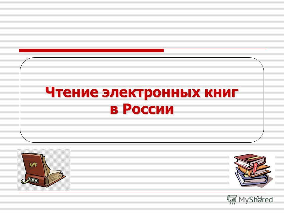 24 Чтение электронных книг в России