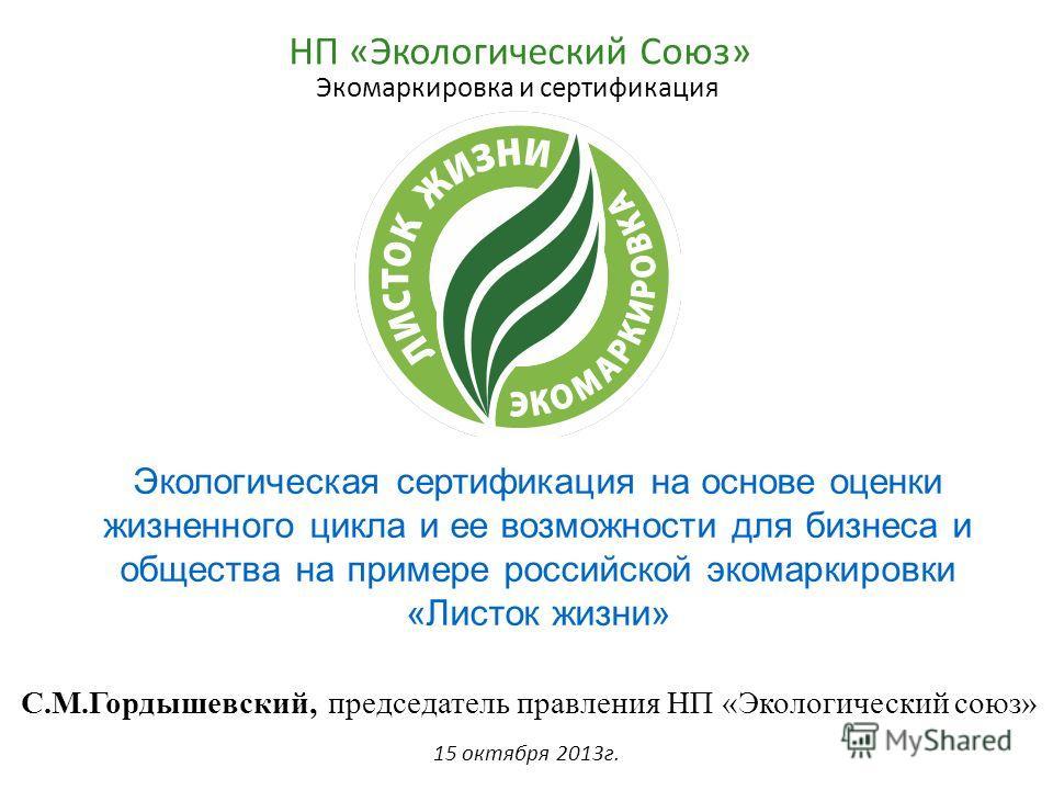 Экологическая сертификация и аудит шпаргалка сертификация dr.web