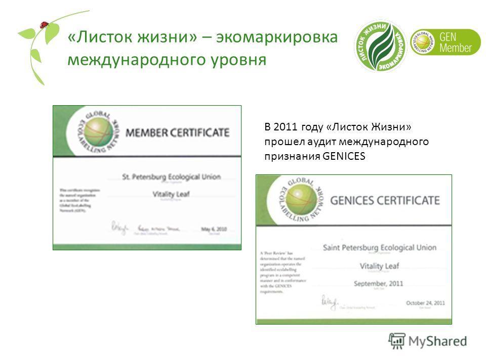 «Листок жизни» – экомаркировка международного уровня В 2011 году «Листок Жизни» прошел аудит международного признания GENICES