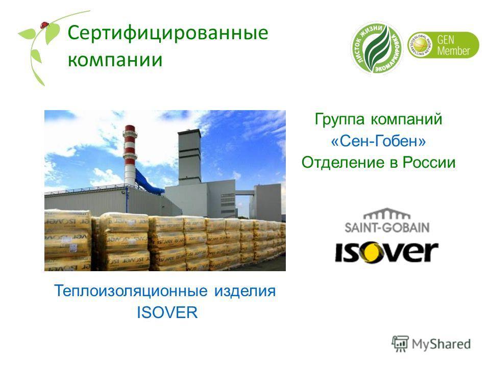 Группа компаний «Сен-Гобен» Отделение в России Теплоизоляционные изделия ISOVER Сертифицированные компании