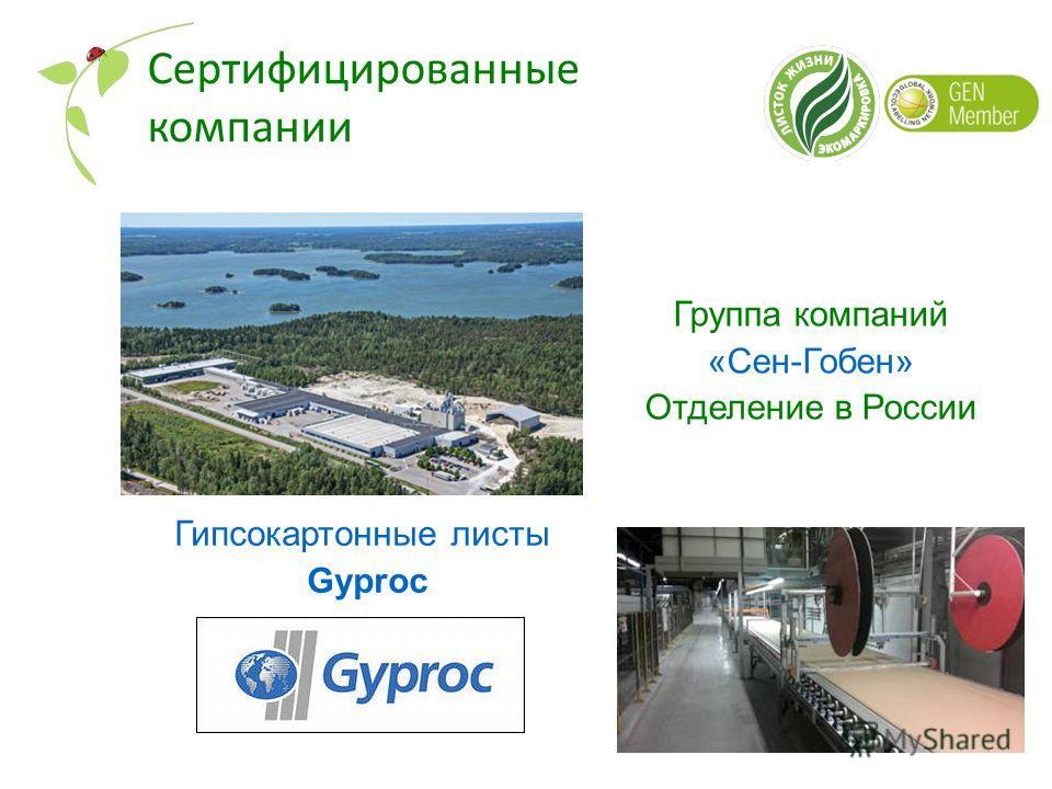 Группа компаний «Сен-Гобен» Отделение в России Гипсокартонные листы Gyproc Сертифицированные компании