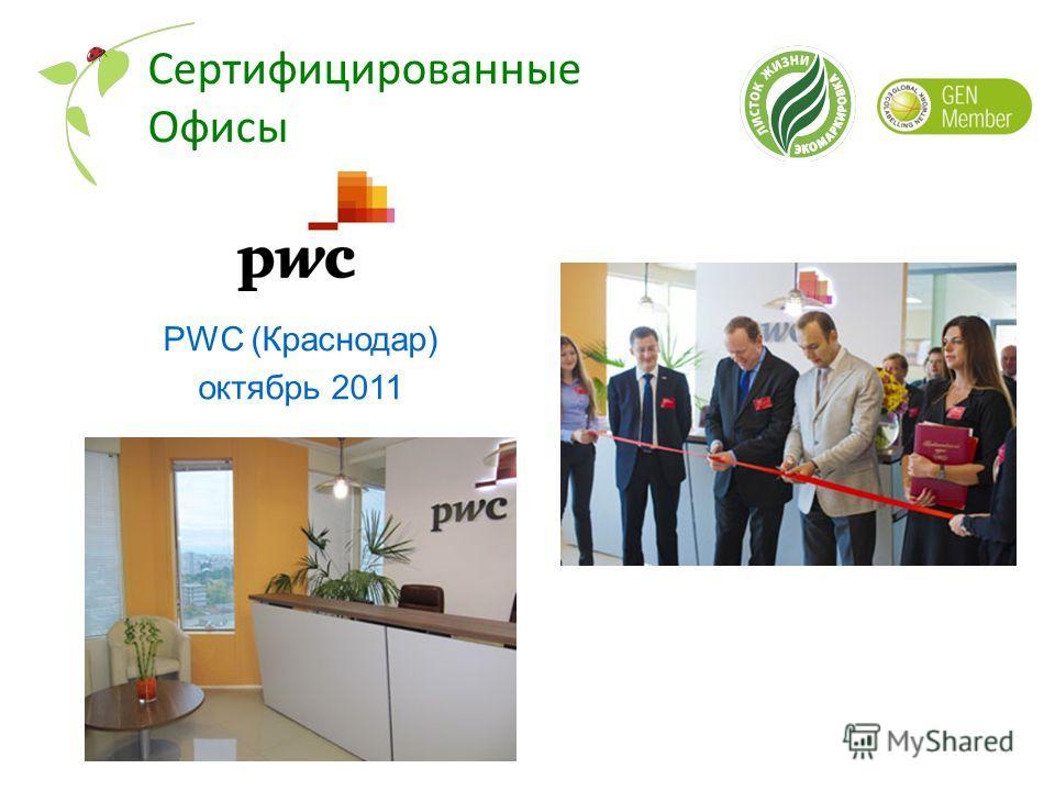 PWC (Краснодар) октябрь 2011 Сертифицированные Офисы
