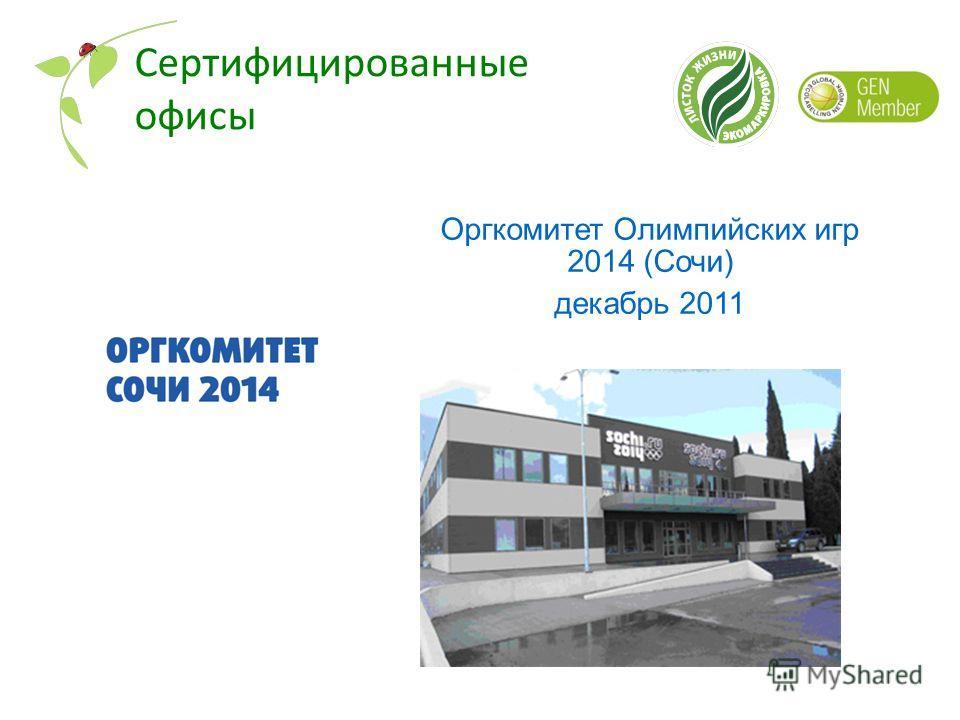 Оргкомитет Олимпийских игр 2014 (Сочи) декабрь 2011 Сертифицированные офисы