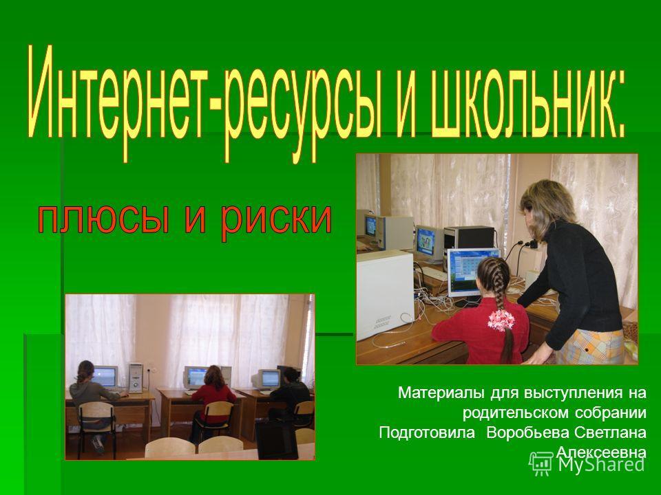 Материалы для выступления на родительском собрании Подготовила Воробьева Светлана Алексеевна