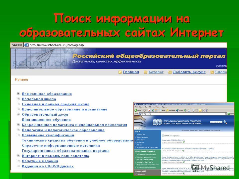 Поиск информации на образовательных сайтах Интернет