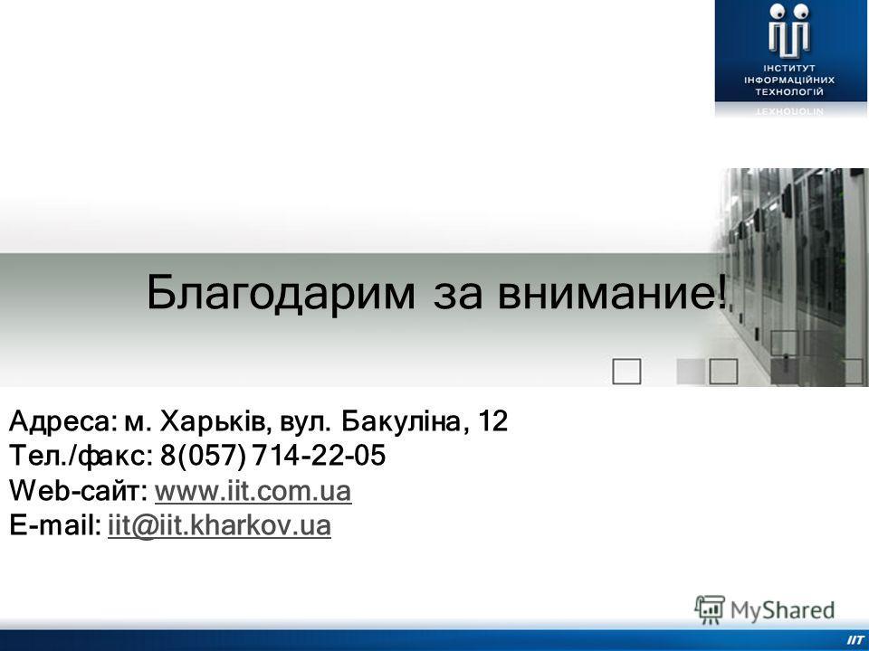 Адреса: м. Харьків, вул. Бакуліна, 12 Тел./факс: 8(057) 714-22-05 Web-сайт: www.iit.com.ua E-mail: iit@iit.kharkov.uawww.iit.com.uaiit@iit.kharkov.ua Благодарим за внимание!