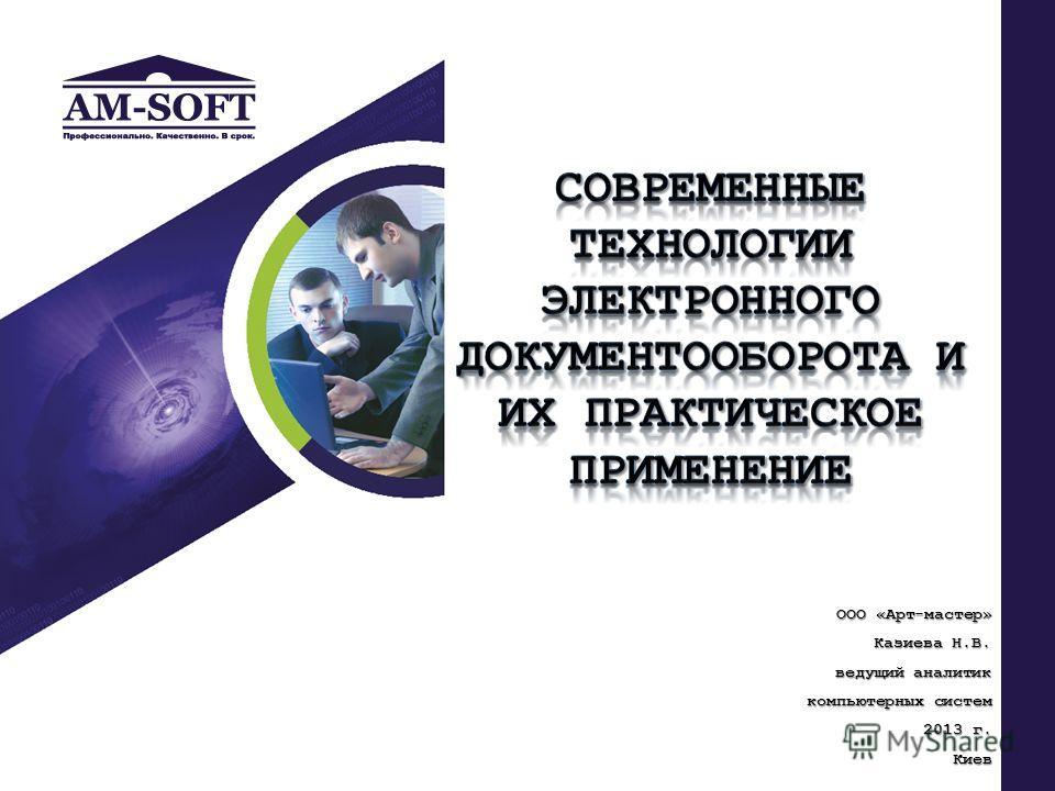 ООО «Арт-мастер» Казиева Н.В. ведущий аналитик компьютерных систем 2013 г. Киев
