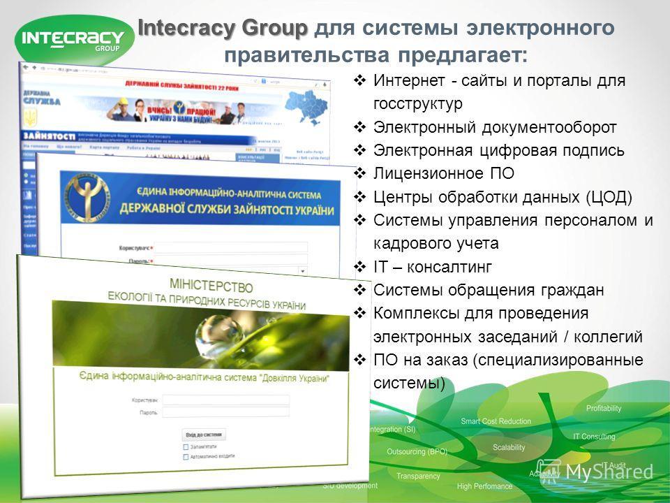 3 Intecracy Group Intecracy Group для системы электронного правительства предлагает: Интернет - сайты и порталы для госструктур Электронный документооборот Электронная цифровая подпись Лицензионное ПО Центры обработки данных (ЦОД) Системы управления