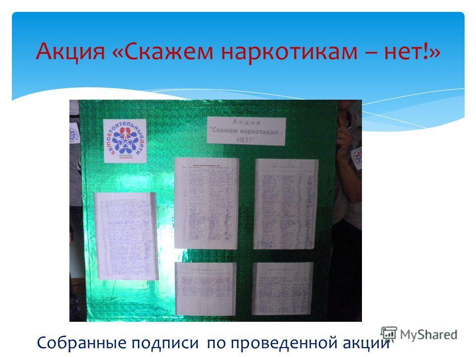 Акция «Скажем наркотикам – нет!» Собранные подписи по проведенной акции