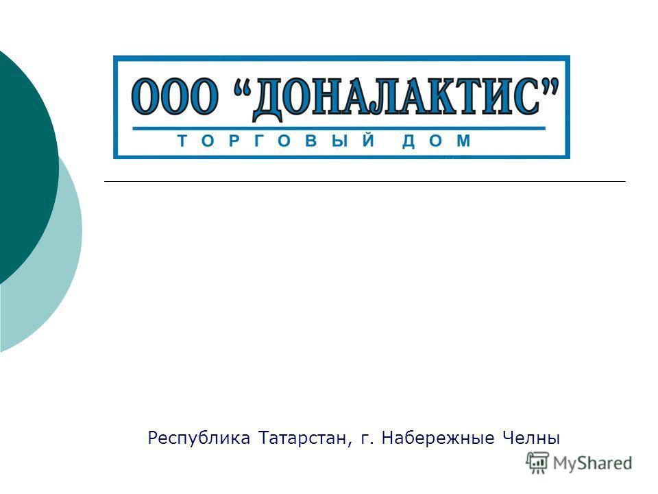 Республика Татарстан, г. Набережные Челны