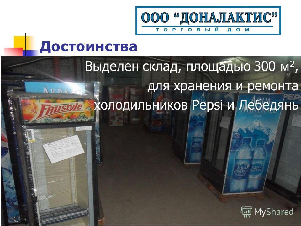 Выделен склад, площадью 300 м 2, для хранения и ремонта холодильников Pepsi и Лебедянь