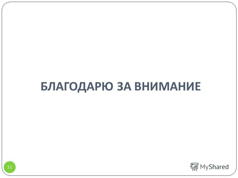 БЛАГОДАРЮ ЗА ВНИМАНИЕ 11