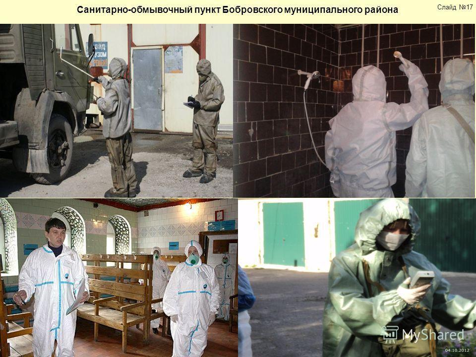 Санитарно-обмывочный пункт Бобровского муниципального района Слайд 17