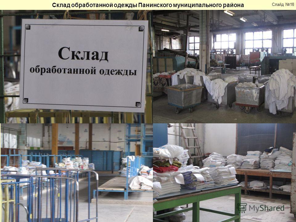 13 Склад обработанной одежды Панинского муниципального района Слайд 18