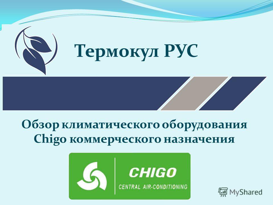 Термокул РУС Обзор климатического оборудования Chigo коммерческого назначения