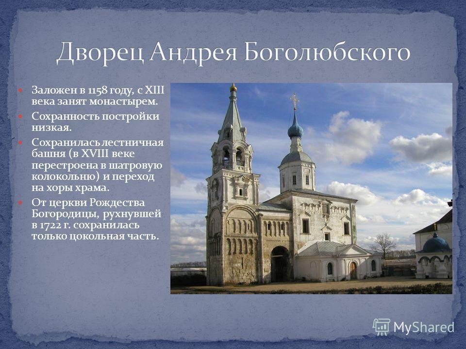Заложен в 1158 году, с XIII века занят монастырем. Сохранность постройки низкая. Сохранилась лестничная башня (в XVIII веке перестроена в шатровую колокольню) и переход на хоры храма. От церкви Рождества Богородицы, рухнувшей в 1722 г. сохранилась то