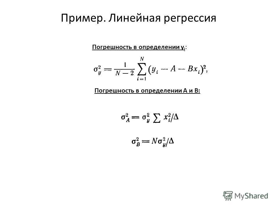 Пример. Линейная регрессия Погрешность в определении y i : Погрешность в определении A и B: